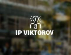 ИП Викторов