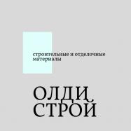 "ООО""ОЛДИ СТРОЙ"""