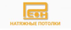 Реон, натяжные потолки в Воронеже
