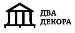 Два Декора, салон отделочных материалов Воронеж