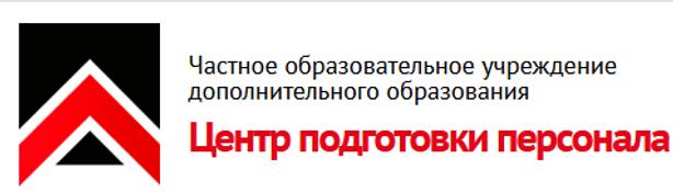 Центр подготовки персонала, ЧОУ Воронеж