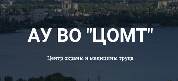 Центр охраны и медицины труда Воронеж