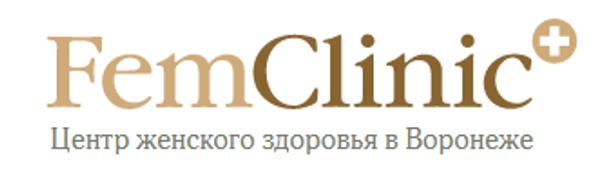 FemClinic, ООО, центр женского здоровья Воронеж