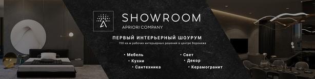 Априори Шоурум Воронеж