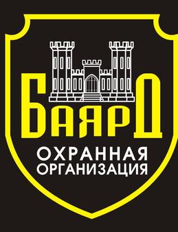 """ООО """"Частная охранная организация """"Баярд"""""""