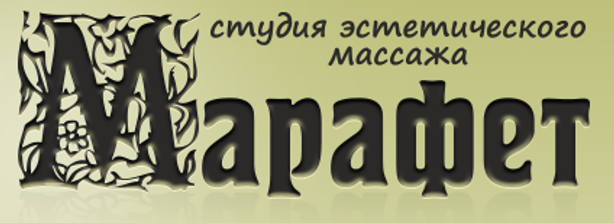 Марафет, студия массажа Воронеж