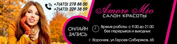 Amore Mio, салон красоты Воронеж