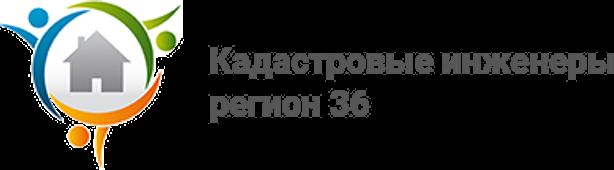 Кадастровые Инженеры Регион 36, Воронеж