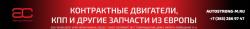 АвтоСтронг-М Симферополь