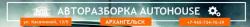 Авторазборка AutoHouse Архангельск