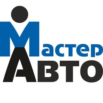 МАСТЕР АВТО
