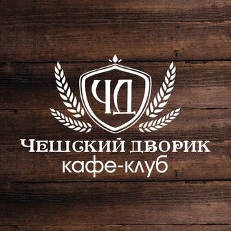 """Кафе-клуб """"Чешский Дворик"""""""