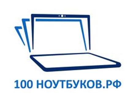 100 ноутбуков
