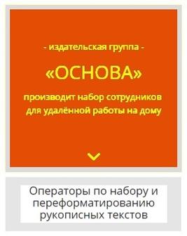 Издательство Основа