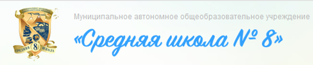 МАОУ Средняя школа №8