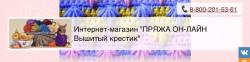 Вышитый крестик, магазин Воронеж