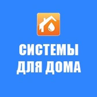 Системы для дома