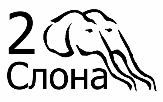 """Торговая фирма ООО """"2 СЛОНА"""""""