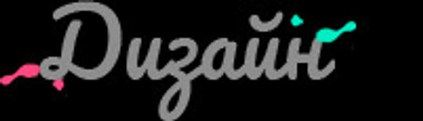 Дизайн, типография