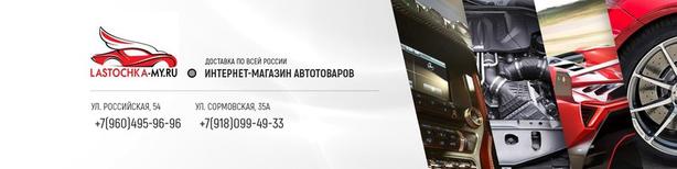 Lastochka-my.ru, интернет - магазин автотоваров