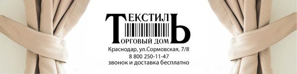 ТД Текстиль, оптовый интернет-магазин