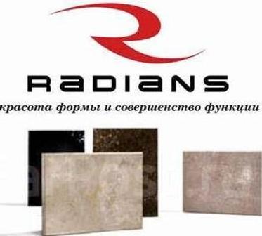 Фабрика RADIANS