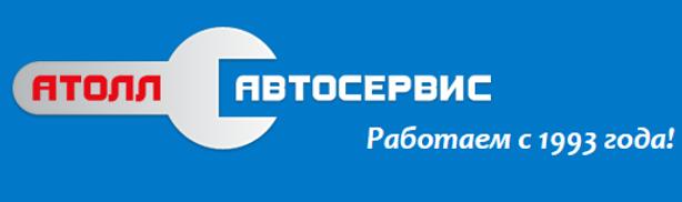 Автосервис АТОЛЛ