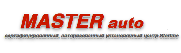 Master Auto, установочный центр