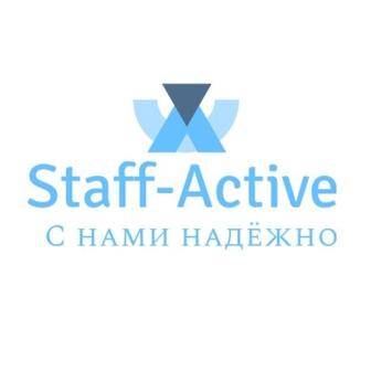 Стафф-Актив