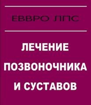 Клиника ЕВВРО ЛПС