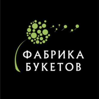 Фабрика Букетов