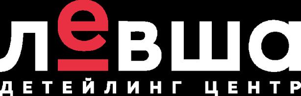 Детейлинг центр ЛЕВША