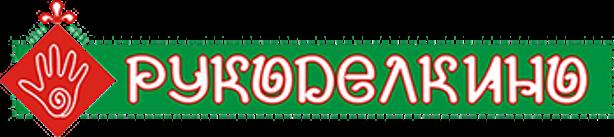 Рукоделкино