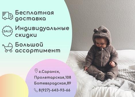 Агуша+, Товары для детей и новорожденных