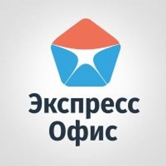 Экспресс Офис Саранск