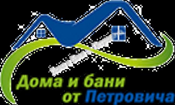 Дома и бани от Петровича