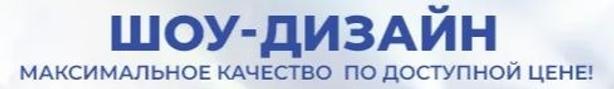 Шоу-Дизайн Магазин Музыкальных инструментов