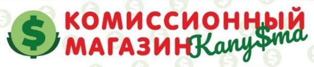 Сеть комиссионных магазинов «Капуста»