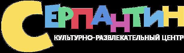 Культурно-развлекательный центр Серпантин