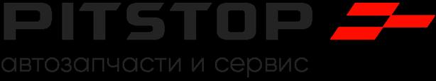 PITSTOP автозапчасти и сервис
