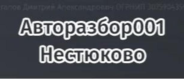 Авторазбор001