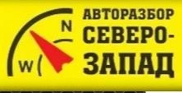 "Авторазбор""Северо-Запад"""