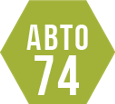 Авто 74