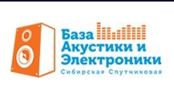 Сибирская Спутниковая База Акустики и Электроники