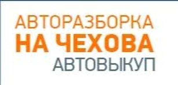Авторазборка на Чехова