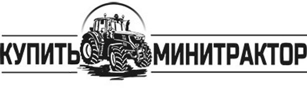 Купить-Минитрактор