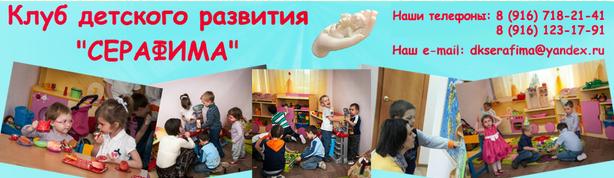 Серафима, клуб детского развития