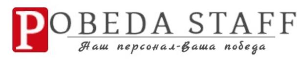 ООО Победа Стафф