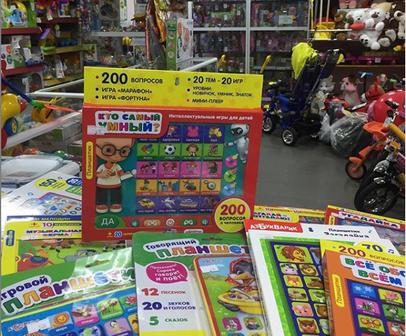 Любимые игрушки, магазин