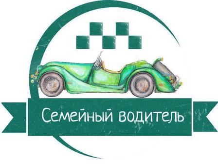 """Детское такси""""Семейный водитель"""""""